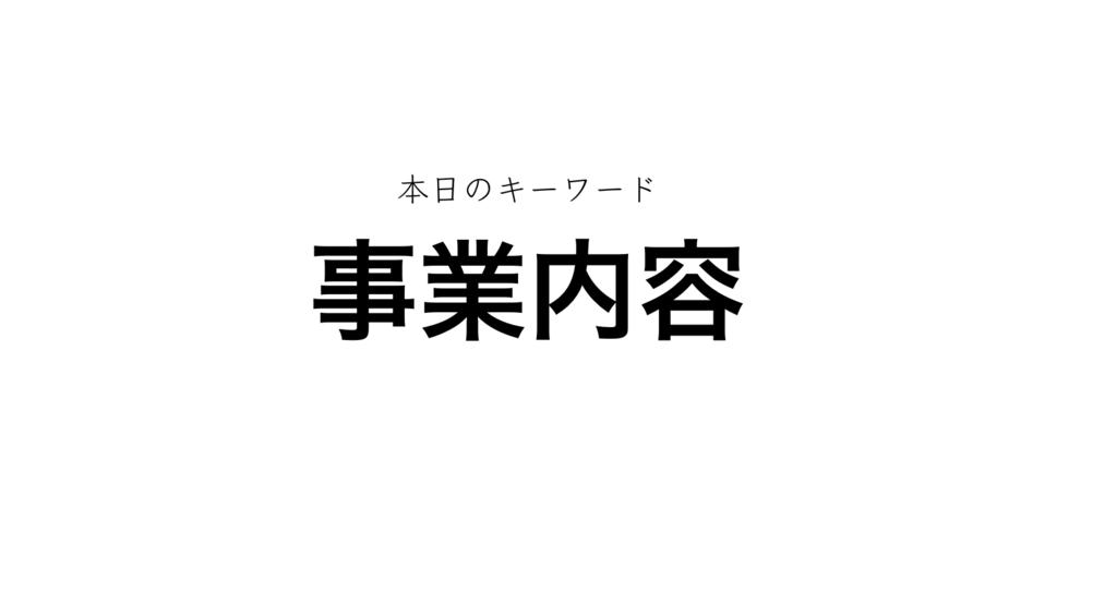 f:id:shukatu-man:20170513194253p:plain