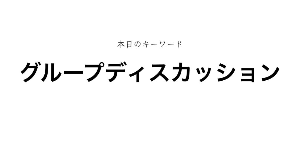 f:id:shukatu-man:20170517190450p:plain