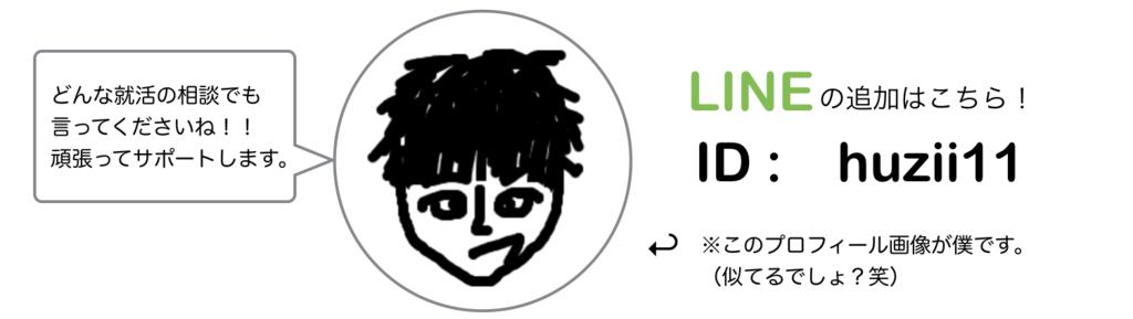 f:id:shukatu-man:20170517191450p:plain