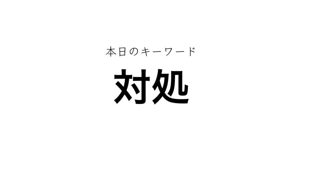 f:id:shukatu-man:20170518164311p:plain