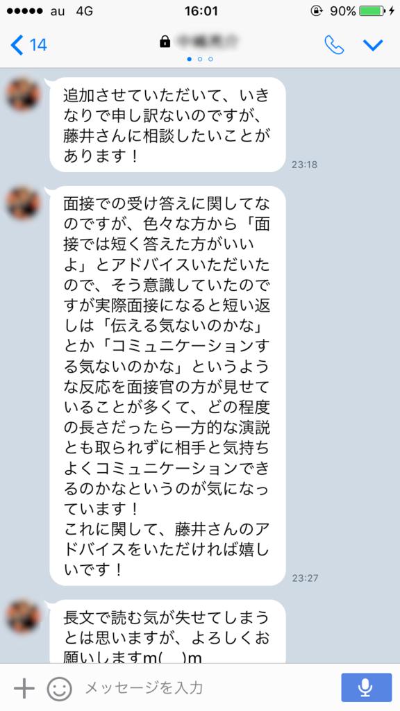 f:id:shukatu-man:20170523185902p:plain
