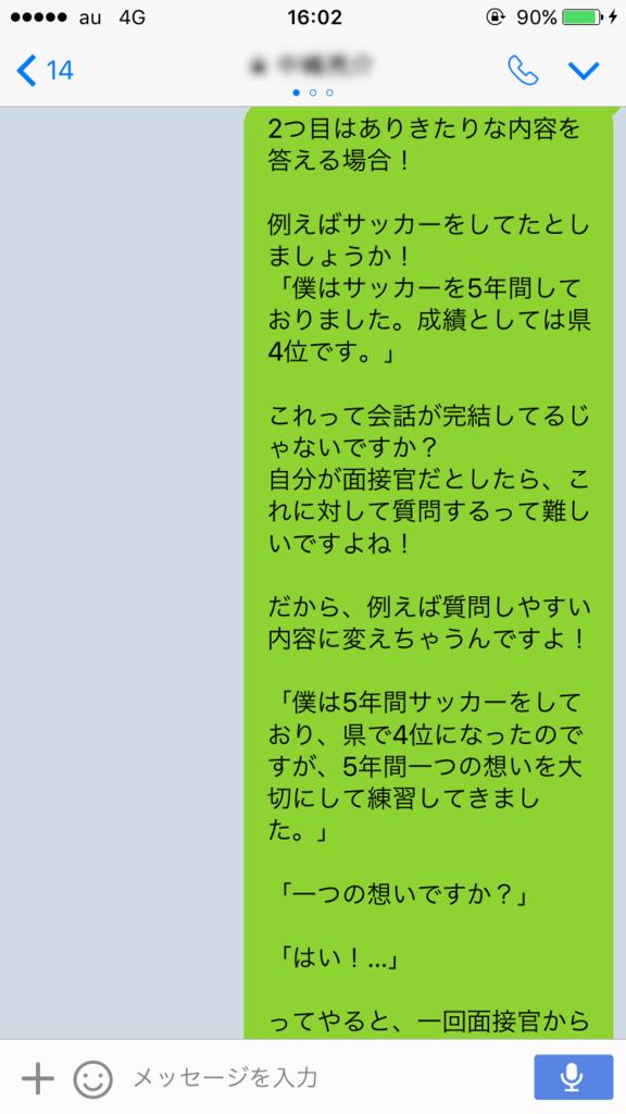 f:id:shukatu-man:20170523191406p:plain