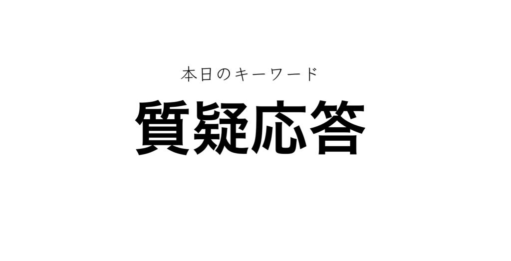f:id:shukatu-man:20170523191909p:plain