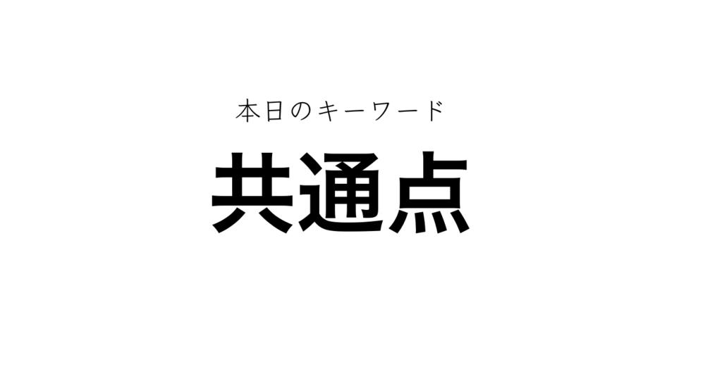 f:id:shukatu-man:20170531180226p:plain