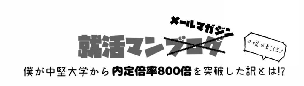 f:id:shukatu-man:20170605214957p:plain
