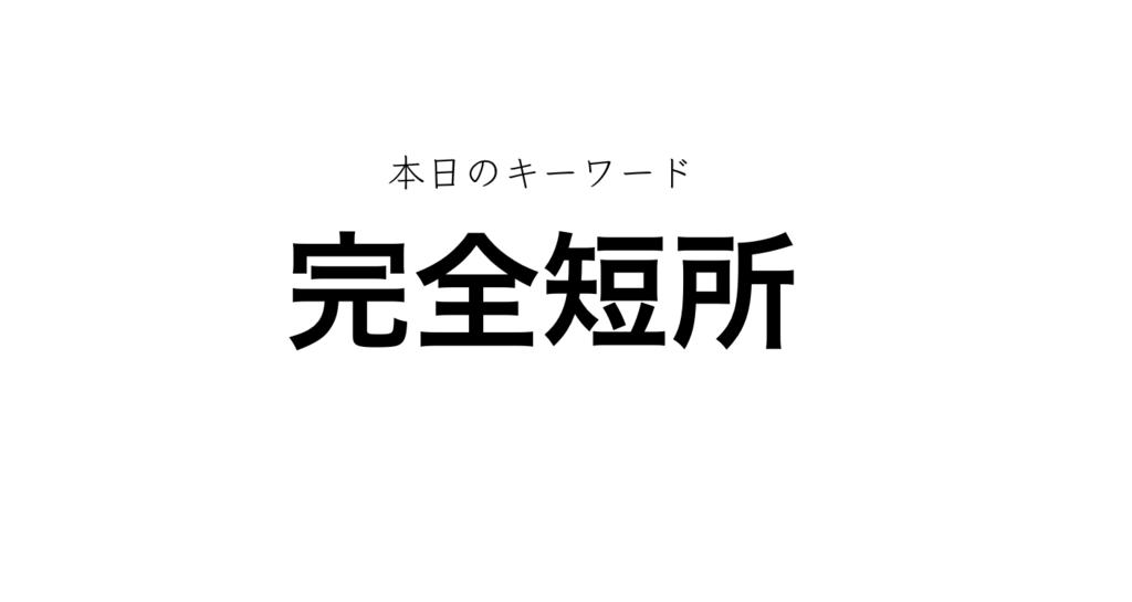 f:id:shukatu-man:20170606125535p:plain