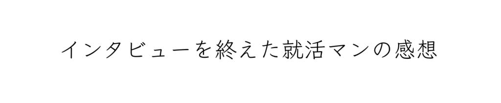 f:id:shukatu-man:20170606141741p:plain