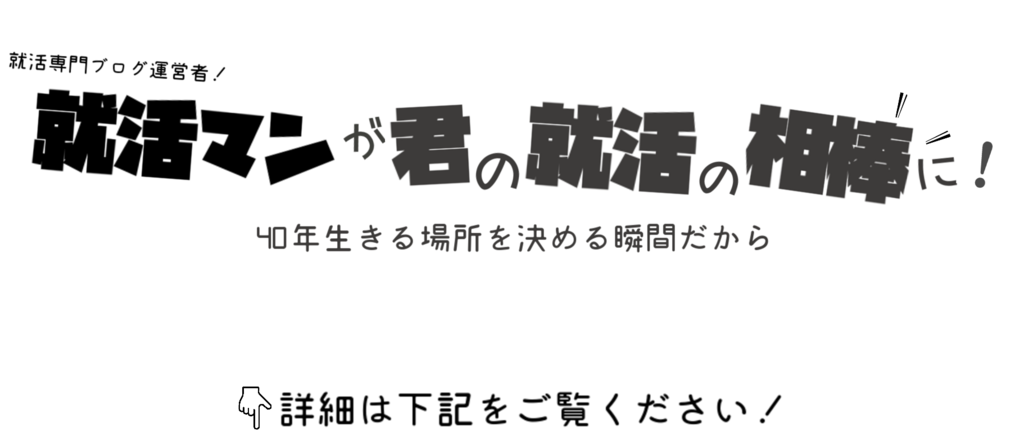 f:id:shukatu-man:20170612192542p:plain