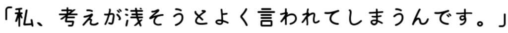 f:id:shukatu-man:20170612233802p:plain
