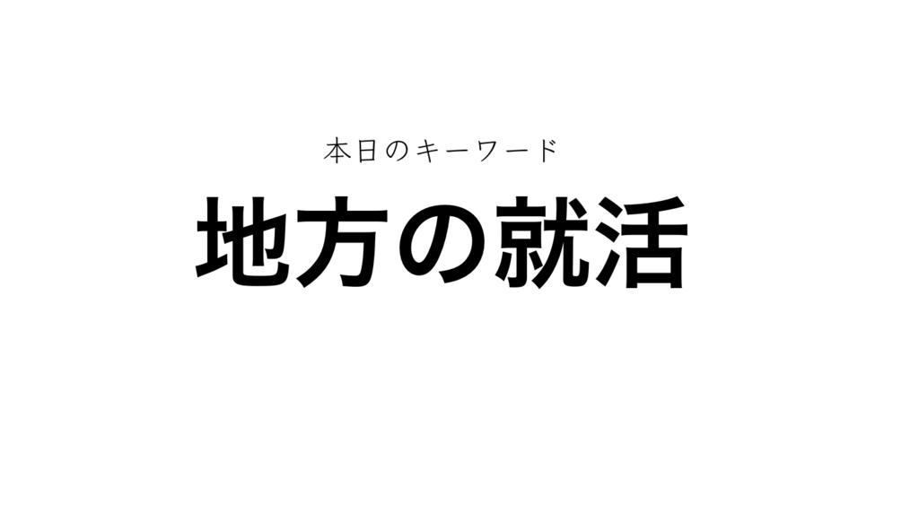 f:id:shukatu-man:20170614160226p:plain