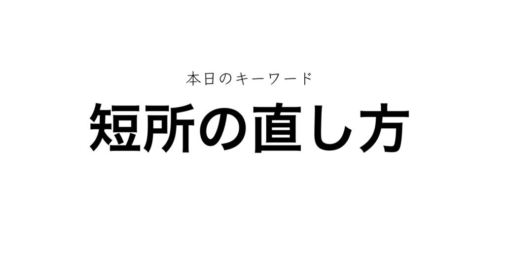 f:id:shukatu-man:20170615001835p:plain