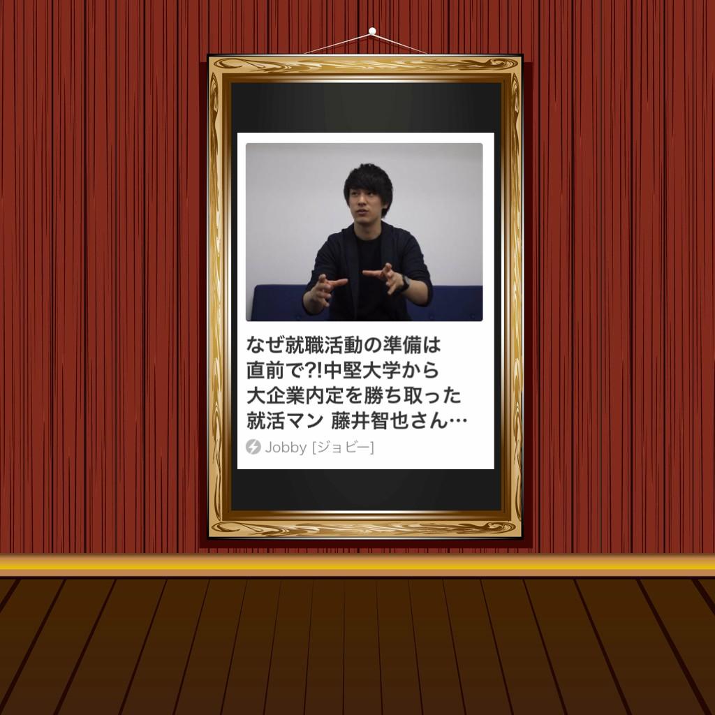 f:id:shukatu-man:20170618152923j:plain