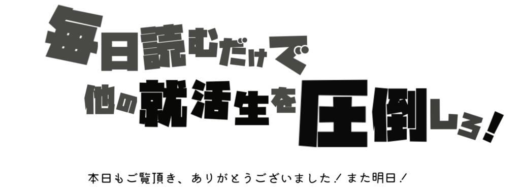 f:id:shukatu-man:20170620155132p:plain