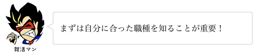 f:id:shukatu-man:20170620155457p:plain