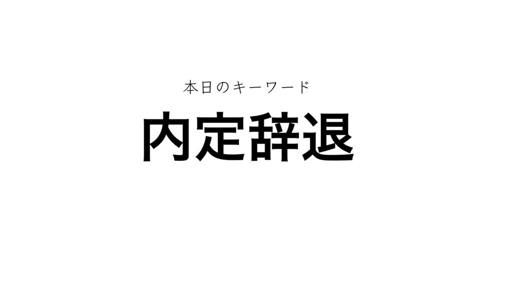 f:id:shukatu-man:20170628000130p:plain