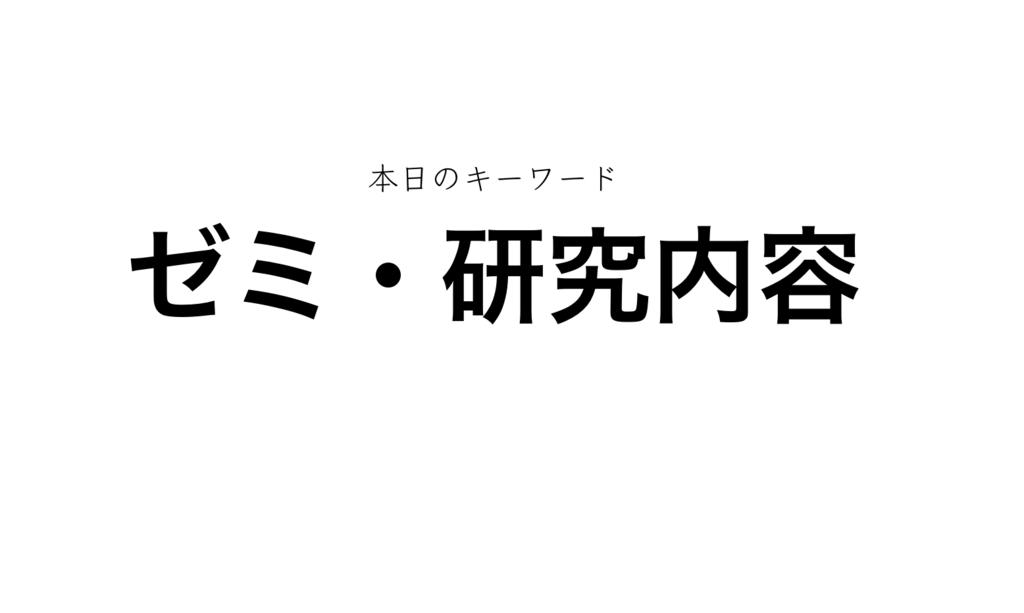 f:id:shukatu-man:20170630215427p:plain