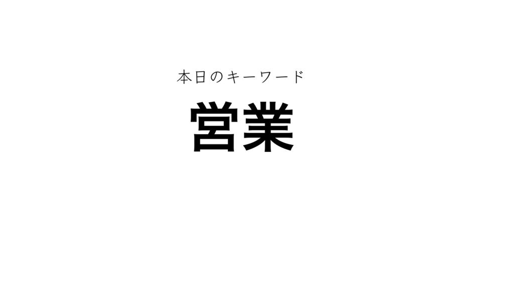 f:id:shukatu-man:20170904133936p:plain