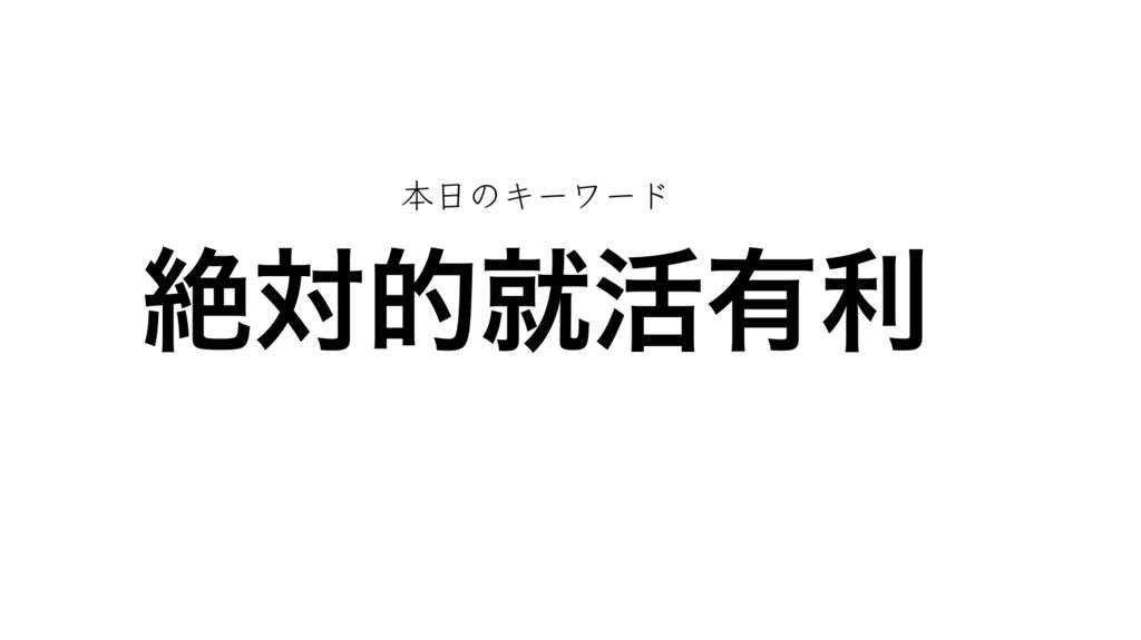 f:id:shukatu-man:20170904152657p:plain