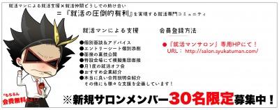 f:id:shukatu-man:20170908175301j:plain