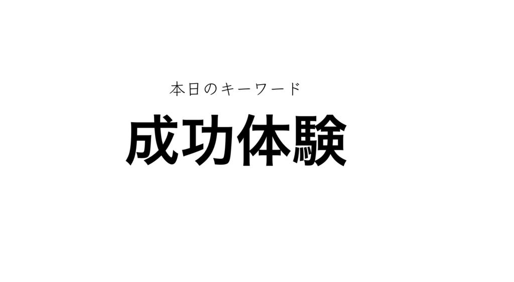f:id:shukatu-man:20170913155435p:plain