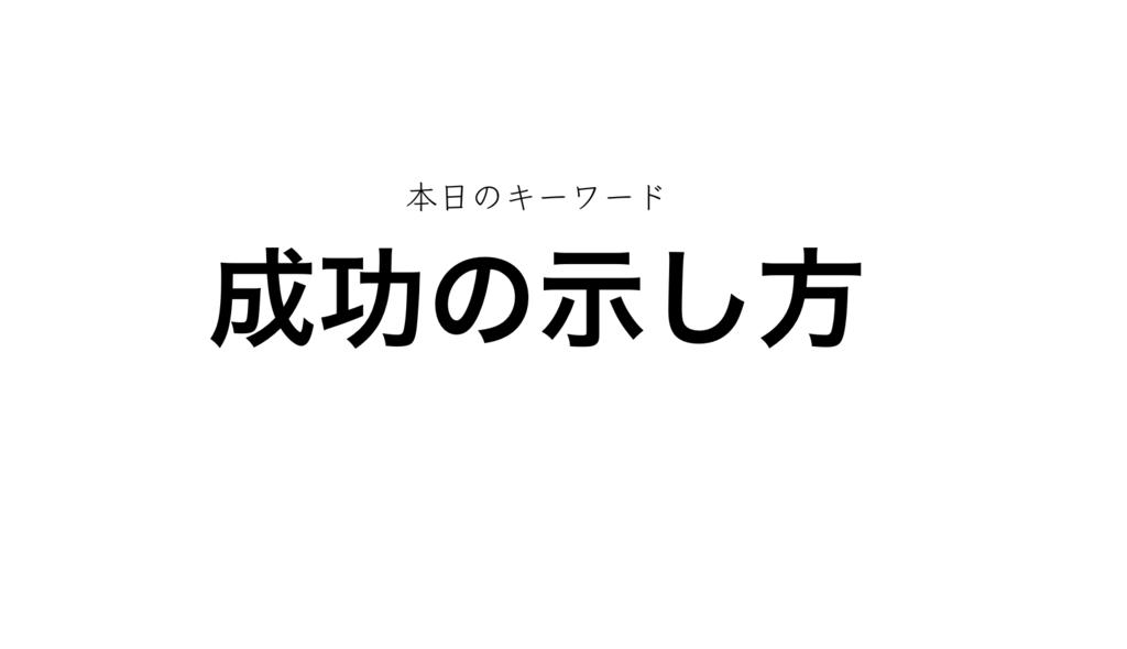 f:id:shukatu-man:20170913155539p:plain