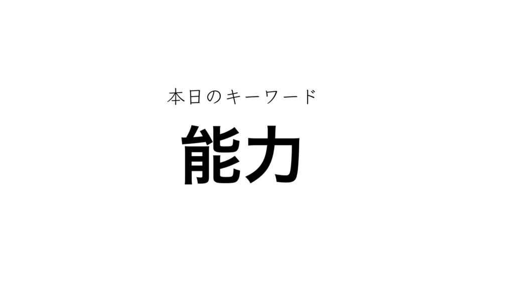 f:id:shukatu-man:20170914203310p:plain