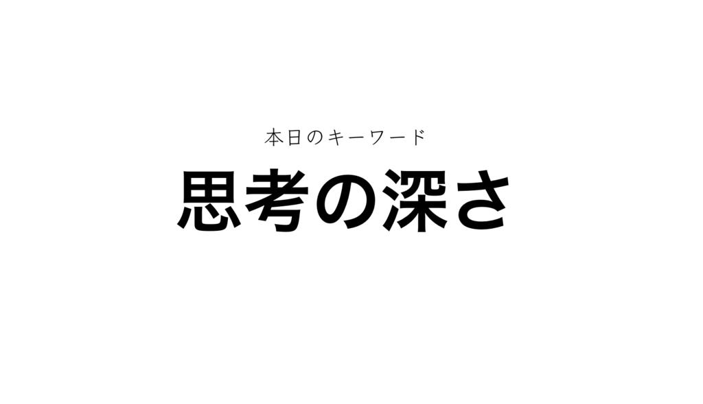 f:id:shukatu-man:20170917113649p:plain