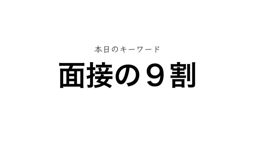 f:id:shukatu-man:20170925195003p:plain