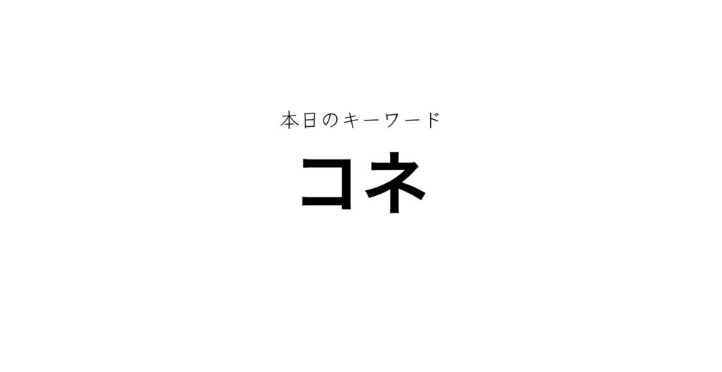 f:id:shukatu-man:20171014095700p:plain