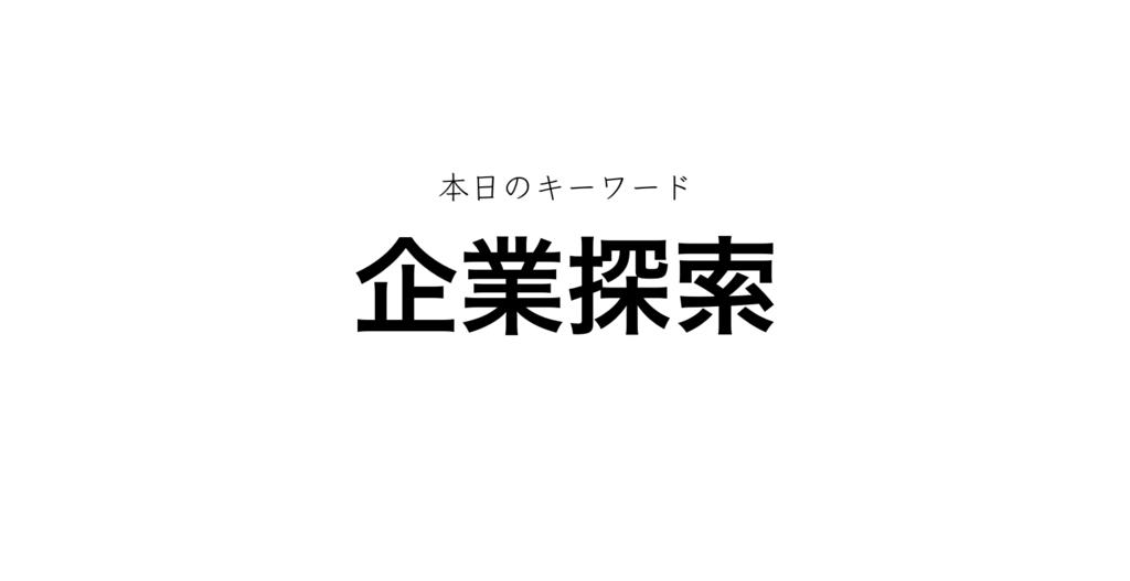 f:id:shukatu-man:20171018213013p:plain