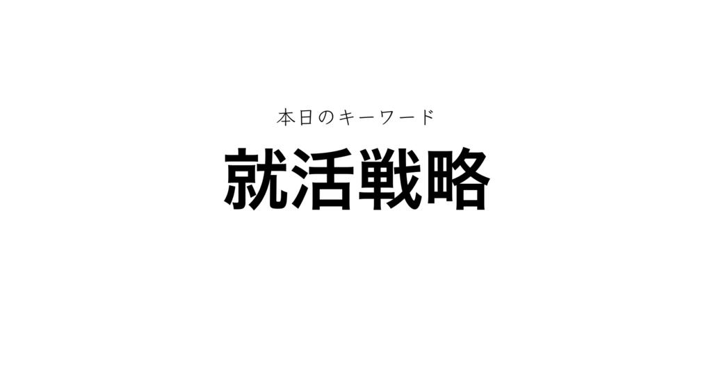 f:id:shukatu-man:20171026124832p:plain