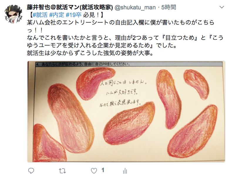 f:id:shukatu-man:20171116140935p:plain