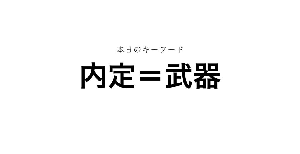 f:id:shukatu-man:20180115120054p:plain
