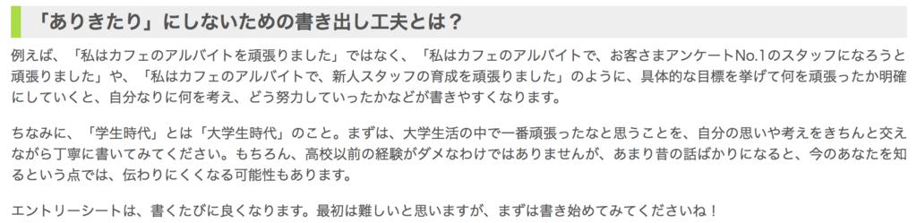 f:id:shukatu-man:20180115125001p:plain