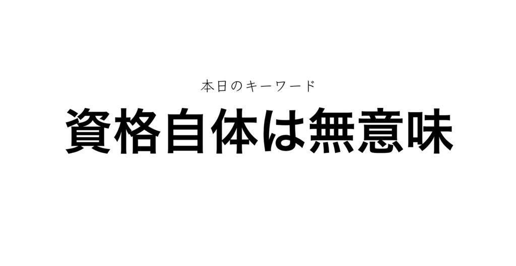 f:id:shukatu-man:20180116123817p:plain