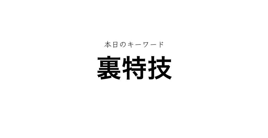 f:id:shukatu-man:20180118110257p:plain