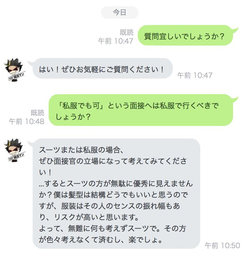 f:id:shukatu-man:20180122105142p:plain