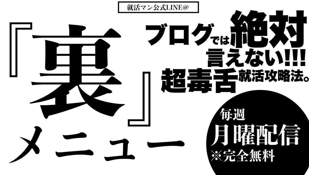 f:id:shukatu-man:20180124111221j:plain