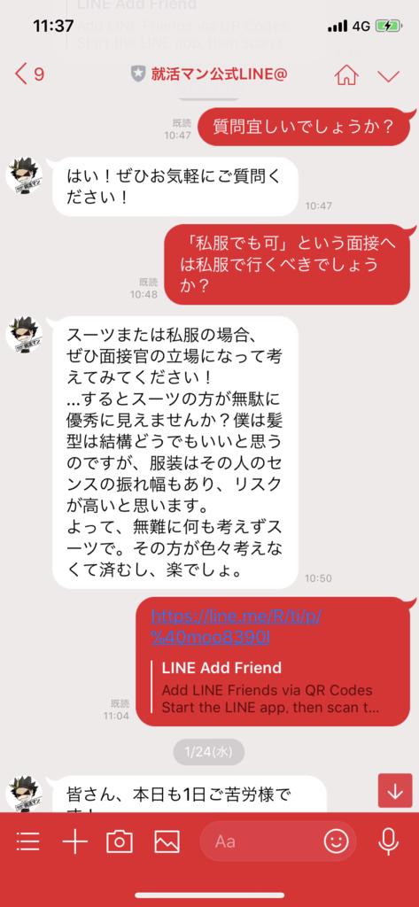 f:id:shukatu-man:20180201113747p:plain