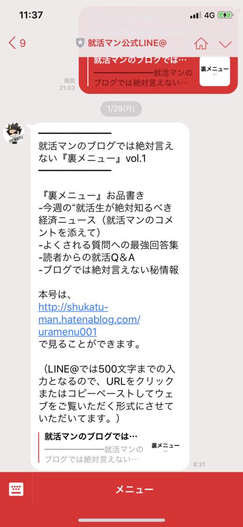 f:id:shukatu-man:20180201113817p:plain