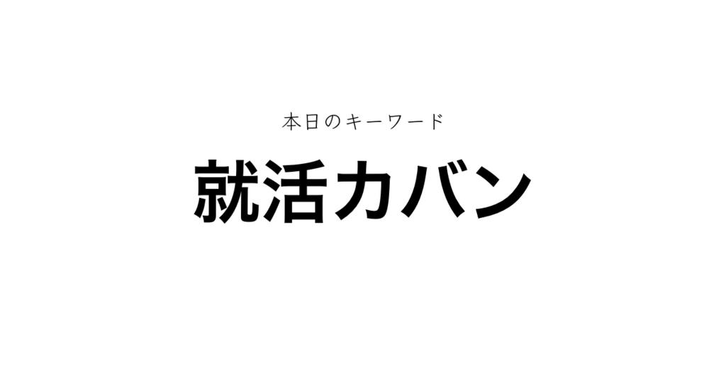 f:id:shukatu-man:20180205150004p:plain
