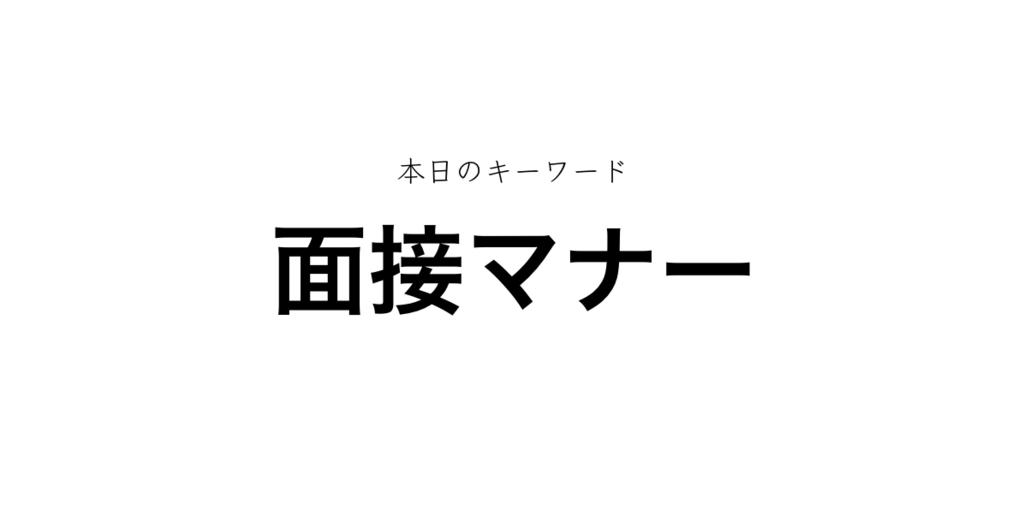 f:id:shukatu-man:20180211142409p:plain