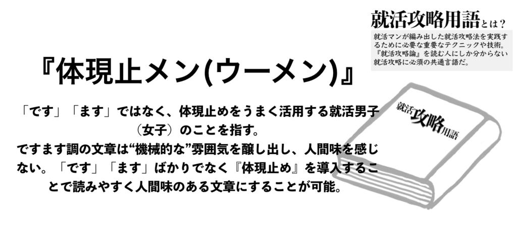 f:id:shukatu-man:20180216104940p:plain
