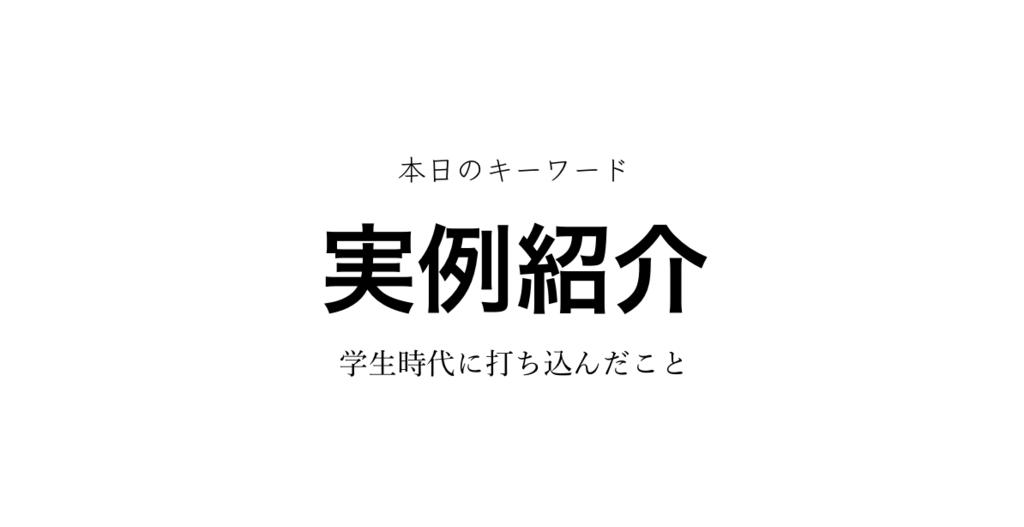 f:id:shukatu-man:20180218155019p:plain