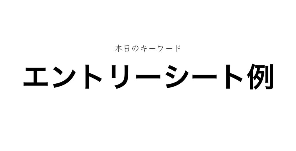 f:id:shukatu-man:20180218192126p:plain