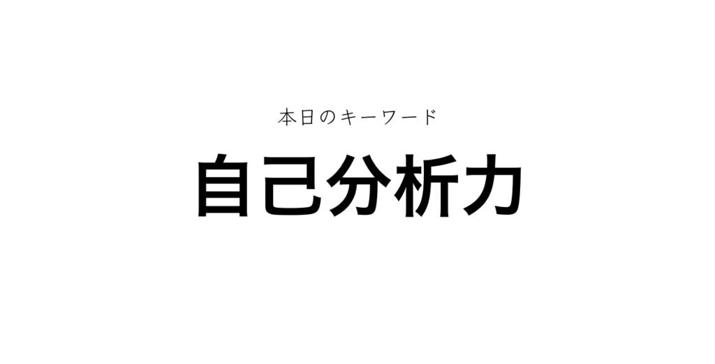 f:id:shukatu-man:20180316103304p:plain