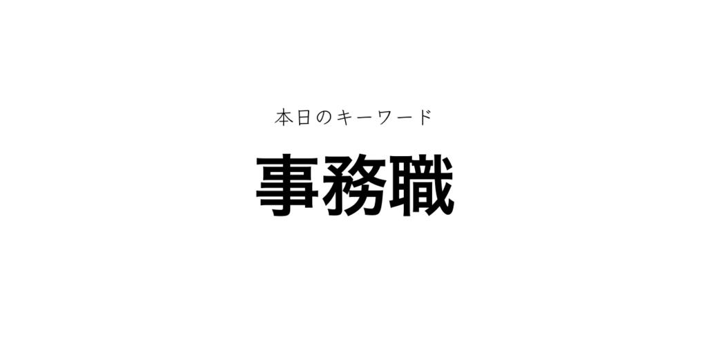 f:id:shukatu-man:20180401101846p:plain