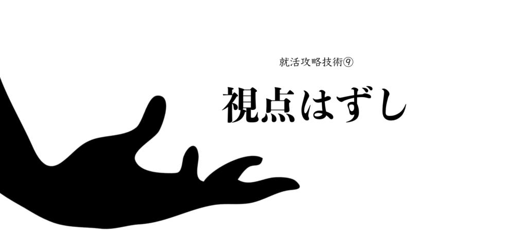 f:id:shukatu-man:20180401102149p:plain