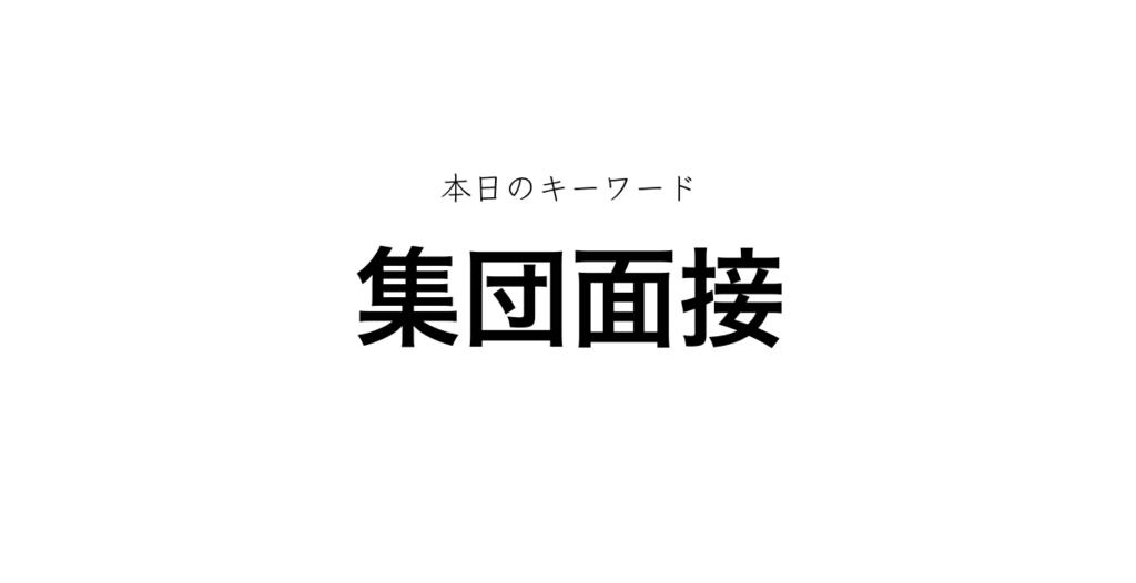 f:id:shukatu-man:20180406153129p:plain
