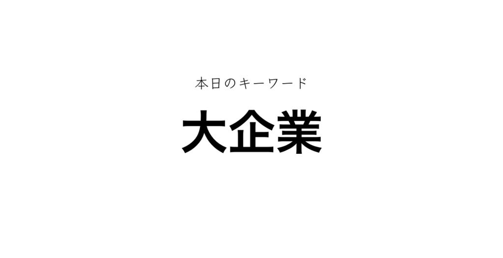 f:id:shukatu-man:20180407105838p:plain